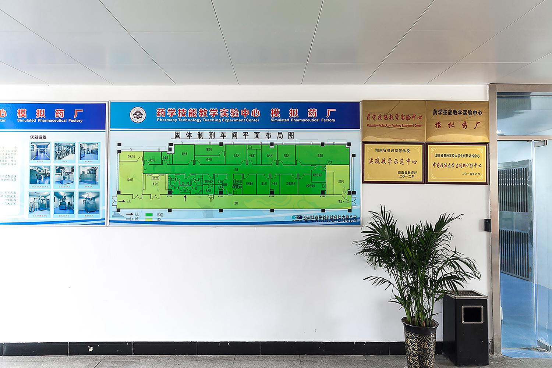固體制劑實訓平臺-湖南中醫藥大學